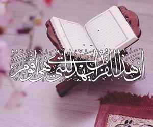 quran قران اسلام islam image