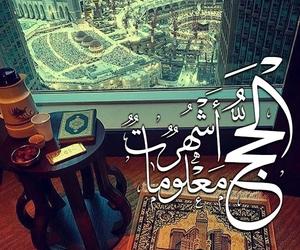 quran, الحج, and القرآن image