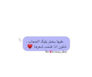 جميلهٌ, محجبات, and حُبْ image