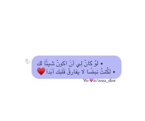 محجبات, حُبْ, and صدرك image