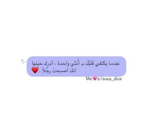 صديقي, محجبات, and حُبْ image