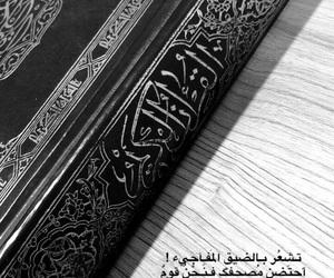 رمضان كريم, جمعة مباركة, and القرآن الكريم image