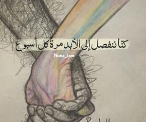 عربي تصاميم حب, رواية كتابات اقتباسات, and فراق اشتياق image