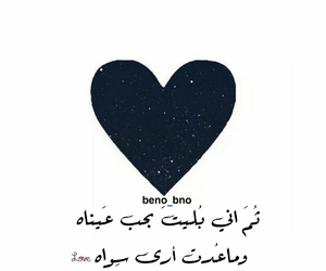 love, حُبْ, and ﺍﻗﺘﺒﺎﺳﺎﺕ image