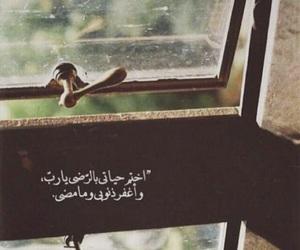 arabic, ذنوب, and رضى image