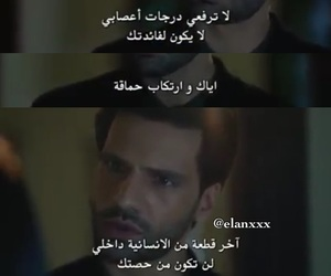 quotes, emir, and امير image