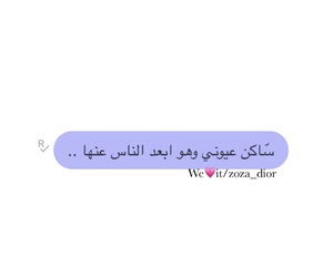 عيني, محجبات, and الله image