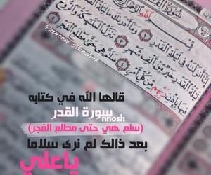 ليلة القدر, قراّن, and ﺭﻣﺰﻳﺎﺕ image