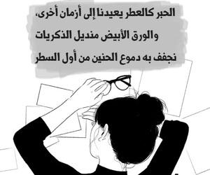 @عربي, @اقتباسات, and @قفشات image