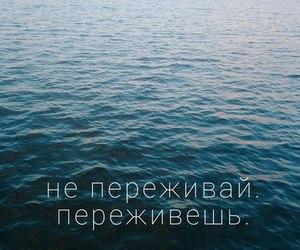 море, вода, and слова image