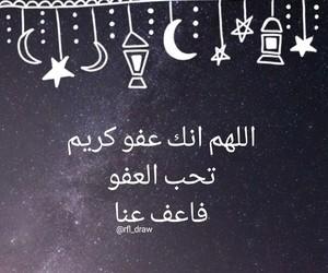 Ramadan, دُعَاءْ, and كريم  image