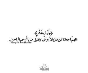 ليلة القدر, دُعَاءْ, and اسﻻميات image