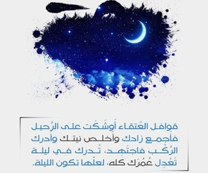 fasting, الصيام, and رَمَضَان image
