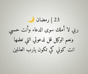 23, ramadan kareem, and رمضان كريم image