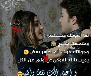 love, خطيبي, and الُعّيّدً image