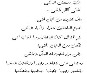 عربي عربيات كتب, feminism inspiration, and نسوية صامدة رجولة image