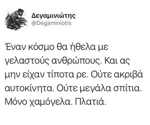 greek quotes and ellhnika image