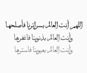 دعوة, دُعَاءْ, and الدعاء image