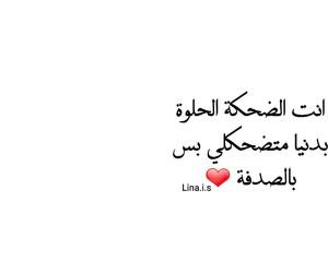 صدفة, كﻻم, and بالعراقي image