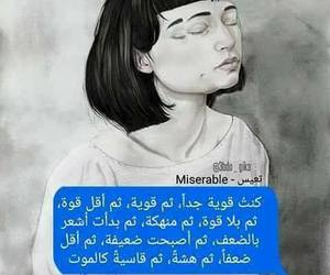picture, words, and عبارات image