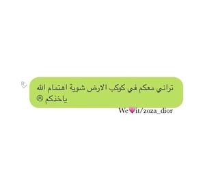 محجبات, ❤, and الله image