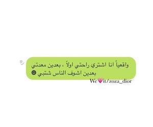 محجبات, خقق, and راحتي image
