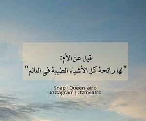 mom, arabic quote, and ماما image