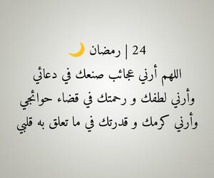 24, ramadan kareem, and رمضان كريم image