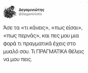 greek, quotes, and δεγαμινιωτης image