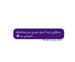 اصدقائي, نفسي, and خليجيات image