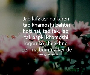 Best, heart touching, and urdu quotes image