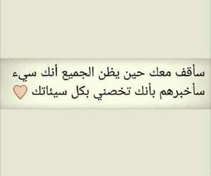 word, love, and حُبْ image