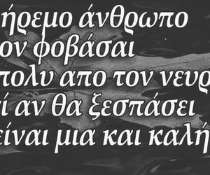 story of my life, greek quotes, and μεγαλα λογια image