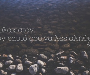 dark, greek, and quote image