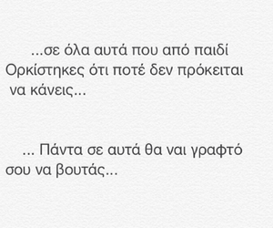 greek, quotes, and life image