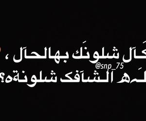 ﺷﺒﺎﺏ, بُنَاتّ, and شعر شعبي image