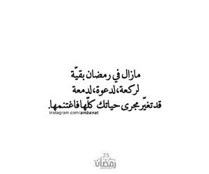 رَمَضَان, ليلة القدر, and دُعَاءْ image
