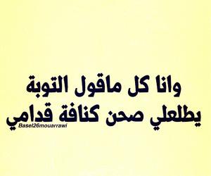 arabic, food, and كنافة image
