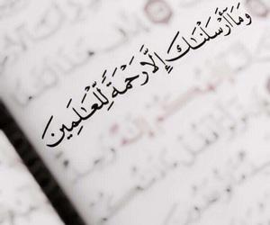 allah, quran, and muhammed image