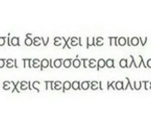 greek quotes and μεγαλα λογια image