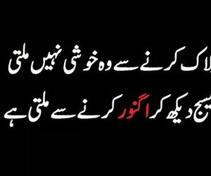 funny, pakistan, and poetry image