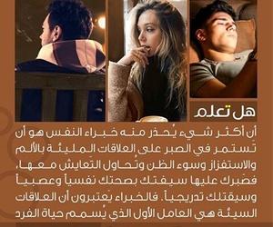 هل تعلم, حُبْ, and علاقه image