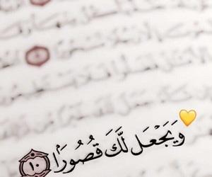 allah, quran, and ﻋﺮﺑﻲ image
