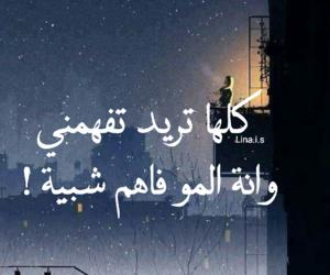 شعبي, شعر, and اشعار image