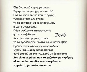 greek quotes and Ρενέ image