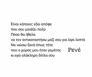 esy, greek quotes, and ολοκληρη image