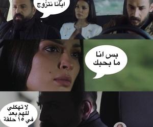 نادين نجيم, تيم حسن, and الهيبه image