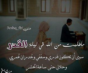 صباح الخير, ليلة القدر, and زوجي image
