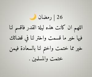 ramadan kareem, arabic quotes, and الله يارب image