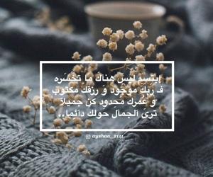 arabic, تصميمي, and ﺍﻗﺘﺒﺎﺳﺎﺕ image